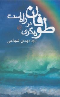 آخرین رمان چاپ شدۀ سید مهدی شجاعی