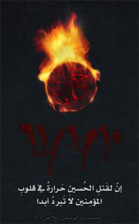همانا شهادت حسین،آتشی در قلب های مؤمنین افکنده که هرگز سرد نشود